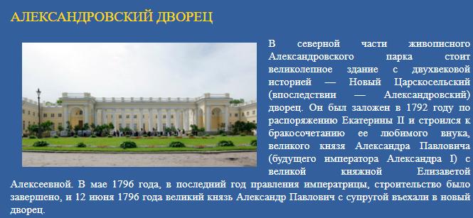 Достопримечательности Царское село