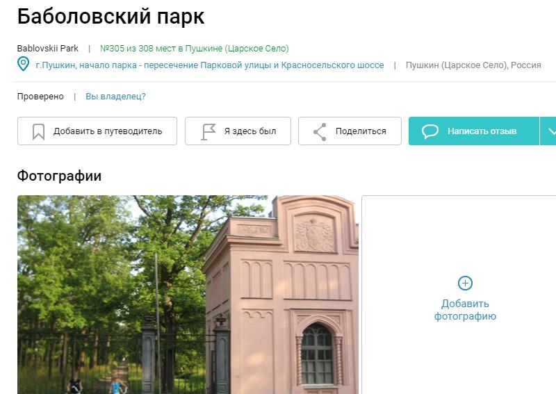 Баболовский парк в музее Царское село