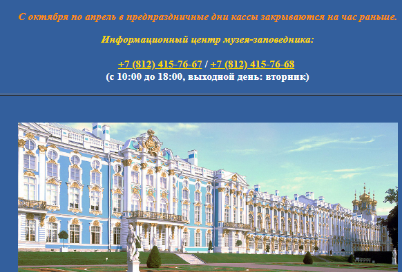 Сведения о музее Царское село