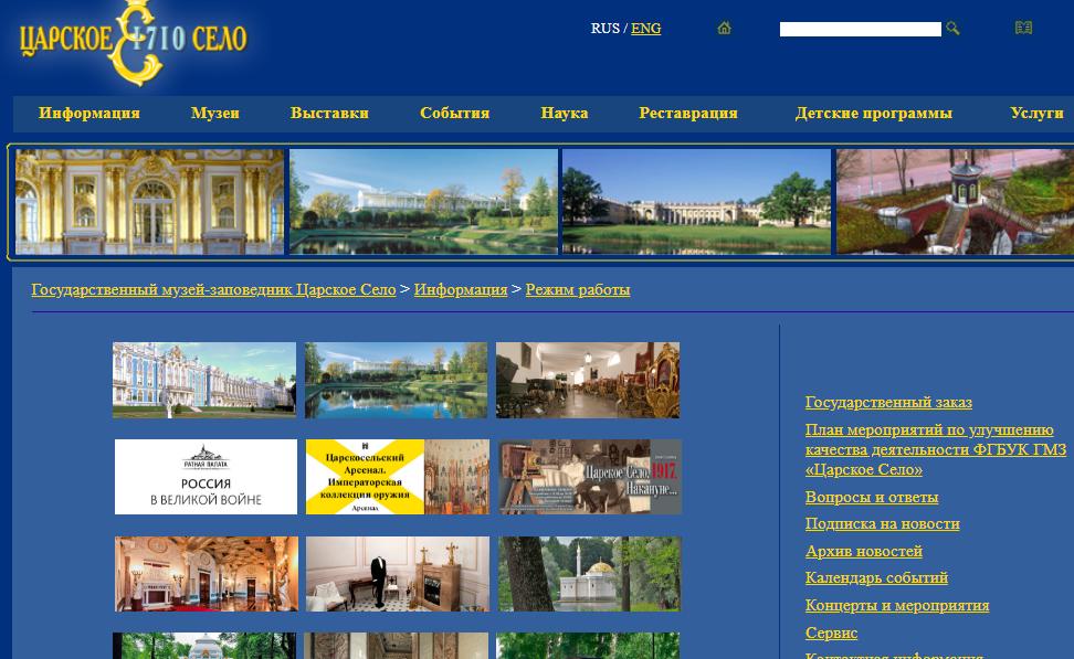 Официальный сайт музея Царское село