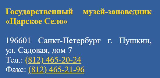 Контакты музея Царское село