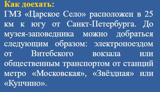 Как доехать до Пушкино