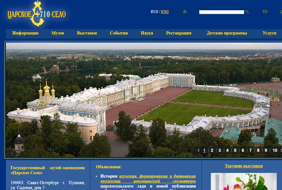 Официальный сайт Царское село