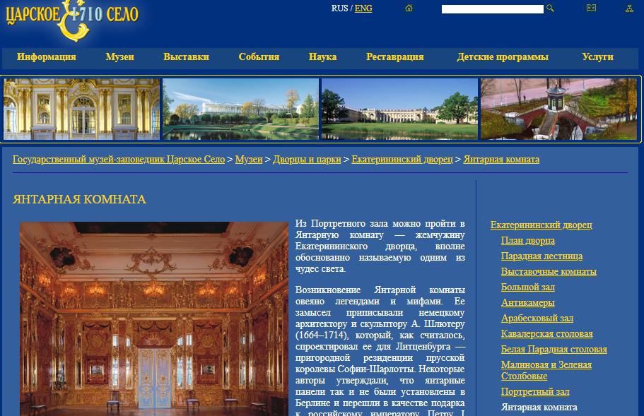 Официальный сайт об янтарной комнате